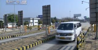 (交通)永州高速快捷收費工作成效顯著 完成ETC任務28萬臺