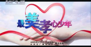 (最美孝心少年)蔣林容:用孝心溫暖家庭