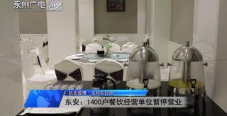 (抗擊疫情·永州在行動)東安:1400戶餐飲經營單位暫停營業