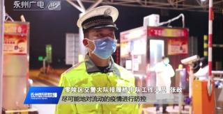 (抗擊疫情·永州在行動)零陵:各高速路口設立24小時疫情防控檢查點