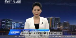 (抗擊疫情·永州在行動)永州共有35名新冠肺炎確診患者治愈出院