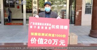 (抗擊疫情·永州在行動)廣東永州商會:捐贈物資 助力抗疫