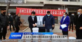 (抗擊疫情·永州在行動)江永老鄉捐贈100桶消毒液助力家鄉企業復工復產