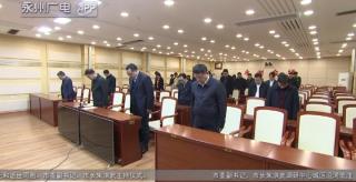 (永州市舉行悼念儀式)深切哀悼為抗擊新冠肺炎疫情犧牲烈士和逝世同胞