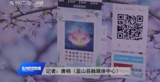 """(緬懷先烈)藍山:""""網上祭掃"""" 傳遞文明新風尚"""