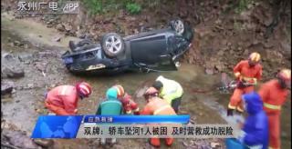 (应急救援)双牌:轿车坠河1人被困 及时营救成功脱险