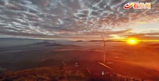 藍山:日出紅云映云海