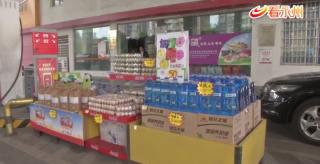 中國石油永州分公司開展扶貧助農活動