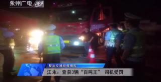 """江永:查獲3輛""""百噸王"""" 司機受罰"""
