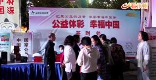 """湖南""""公益體彩 幸福中國""""活動在永舉行"""