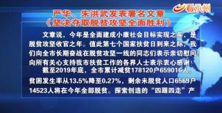 嚴華、朱洪武發表署名文章《堅決奪取脫貧攻堅全面勝利》