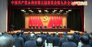 中共永州市委五屆九次全體會議召開 聽取和討論嚴華受市委常委會委托作的工作報告