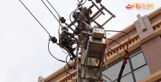 道縣:機關企事業單位有序用電讓電于民
