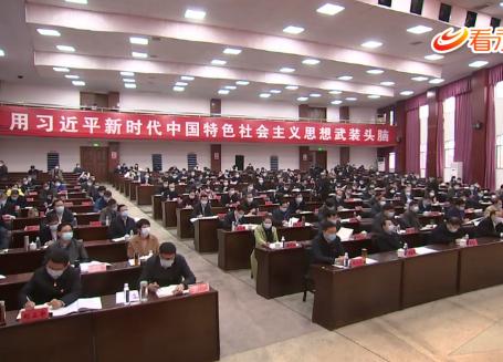 永州市縣處級主要領導干部學習貫徹黨的十九屆五中全會精神研討班開班
