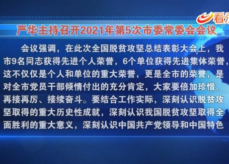 嚴華主持召開2021年第5次市委常委會會議