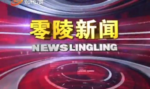 20180122零陵新闻