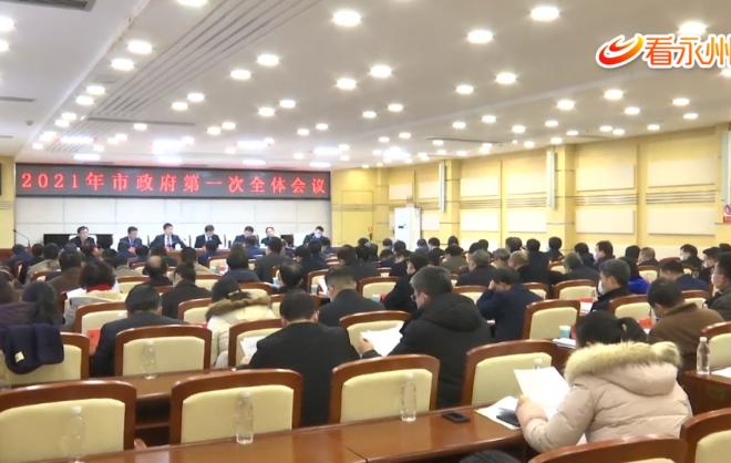 2021年市政府第一次全体会议召开