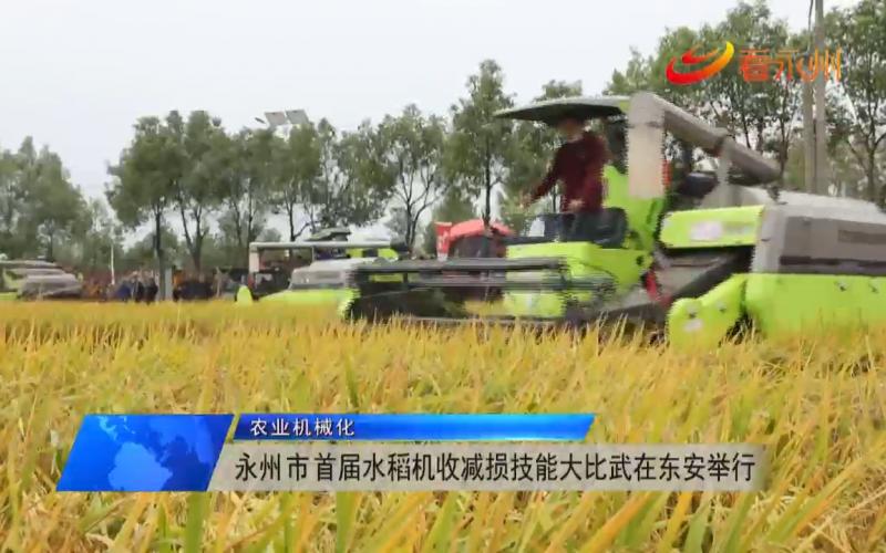 (農業機械化)?永州市首屆水稻機收減損技能大比武在東安舉行