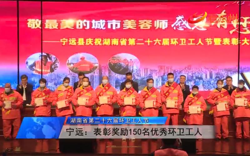 (湖南省第二十六屆環衛工人節)?寧遠:表彰獎勵150名優秀環衛工人